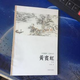 艺苑掇英·名家名作:黄宾虹(山水)