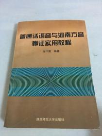 普通话语音与河南方音辨证实用教程