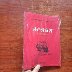 共产党宣言 党员干部普及读本(百周年纪念版)全新塑封