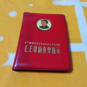 毛主席的重要指示    毛主席彩色头像、彩色林题完整