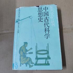 中国古代科学思想史-精装