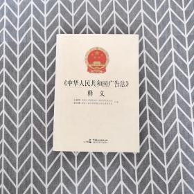 《中华人民共和国广告法》释义