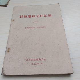 村镇建设文件汇编(三)