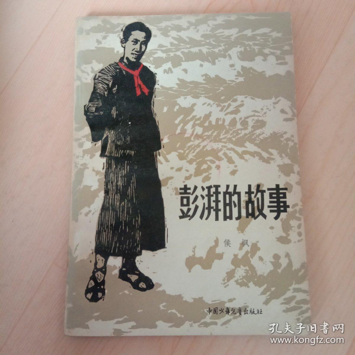 澎湃的故事 【插图本】
