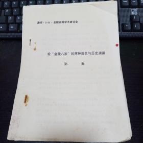 南京博物院书画鉴定家  孙洵编写――论金陵八家的两种提名与历史渊源