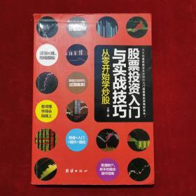 2015年《股票投资入门与实战技巧:从零开始学炒股》(1版4印)王坤 著,团结出版社