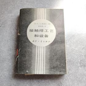 接触焊工艺和设备*