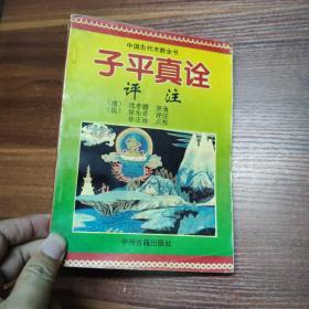 中国古代术数全书 子平真诠评注-96年一版一印