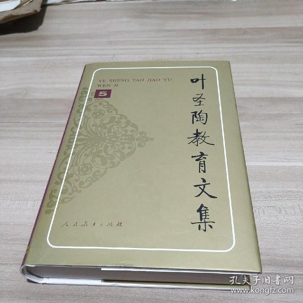 叶圣陶教育文集.5
