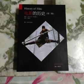 电影的历史:第2版