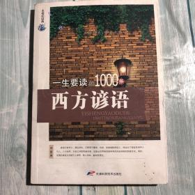 永恒的经典:一生要读的1000条西方谚语