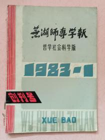 芜湖师专学报【哲学社会科学版】1983年第1期 创刊号