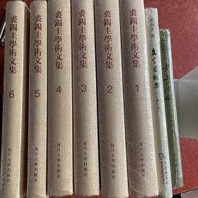 文字学概要(修订本)、老子今研、裘锡圭学术文集(三种8册)(定价905)