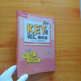 学而思 KET新版词汇通关宝【全2册  未拆封】
