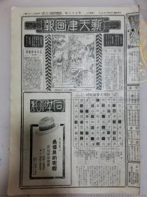 新天津画报(67期)民国二十四年