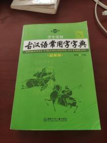 学生实用古汉语常用字字典(最新版)