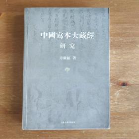 中国写本大藏经研究《编号B15》