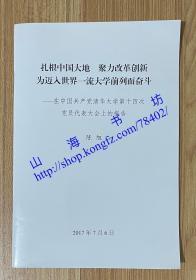 扎根中国大地 聚力改革创新 为迈入世界一流大学前列而奋斗 ——在中国共产党清华大学第十四次党员代表大会上的报告