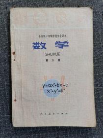 (80年代老课本)全日制十年制学校初中课本 数学 第六册