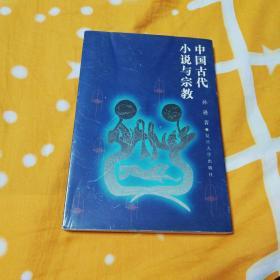 中国古代小说与宗教