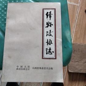 绛县政协志
