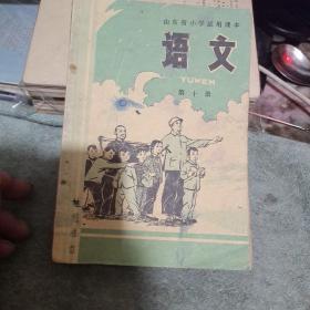 山东省小学试用课本  语文( 第  5、6、 8、9、10册)