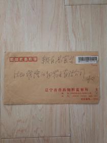 2001年 辽宁省兽药饲料监察所 实寄封【贴3张邮票1997—19(4—3)T】