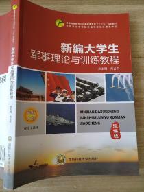 新编大学生军事理论与训练教程 微课版 肖占中 9787567305533
