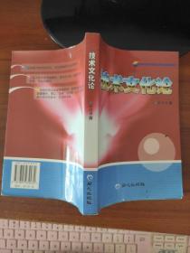 技术文化论 张明国  著 同心出版社
