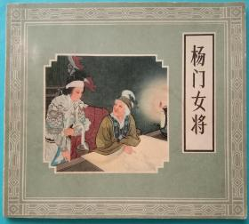 经典大开本连环画《杨门女将》。王淑晖绘画,人民美术出版1980年6月1版2印,24开,九五品,94页。