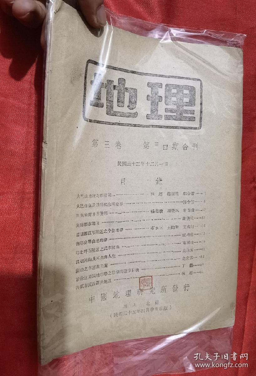 地理    (第三卷  第三,四期合刊)     16开