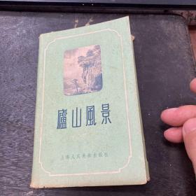 庐山风景 1956年初版 品好
