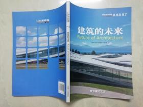 日本新建筑.7,建筑的未来