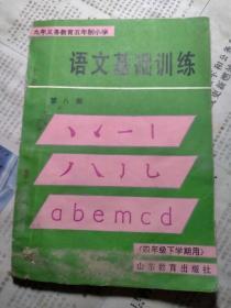 五年制小学语文基础训练第八册