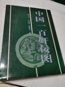 中国一百奸佞图