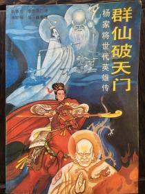 群仙破天门:杨家将世代英雄传