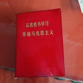 认真看书学习弄通马克思主义