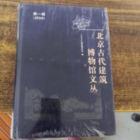 北京古代建筑博物馆文丛 2014年第一辑