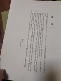 《北京图书馆藏青铜器全形拓片集》精装护封函盒全4册,1997年,北京图书馆出版社一版一印,印量仅300套,,