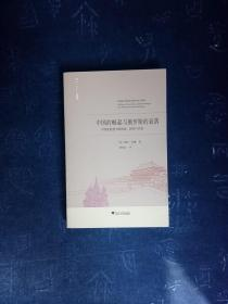 中国的崛起与俄罗斯的衰落:市场化转型中的政治 、经济与计划