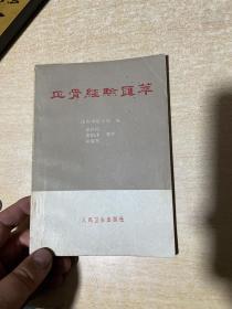 正骨经验汇萃  (原版书)(1963年一版一印)
