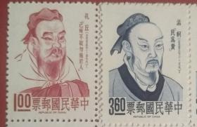 台湾 1965年 专35名人肖像孔子孟子邮票 2全新 雕刻版 回流全品