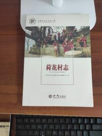 荷花村志/中国名村志文化工程(未拆封)