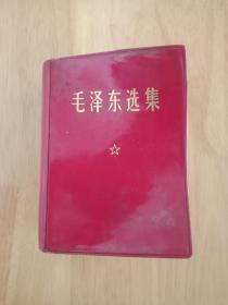 毛泽东选集一卷本 64开毛选1-4卷合订本 袖珍版毛选合订一卷本
