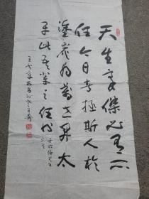 2:河北老书家王云章  书法作品一幅