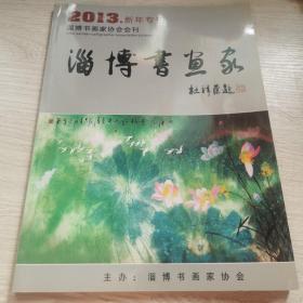 淄博书画家,2013新年专刊