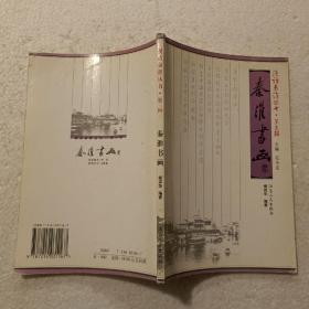 秦淮书画(32开)平装本,2002年一版一印
