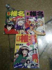 漫画 有椎名百货店(1-3册全)