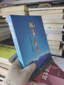 风华灵丘  灵丘政协文史资料