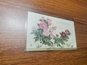 7.20~057--早中期邮票纪念张